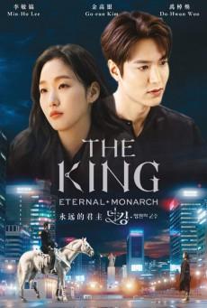 The King Eternal Monarch (2020) จอมราชันบัลลังก์อมตะ