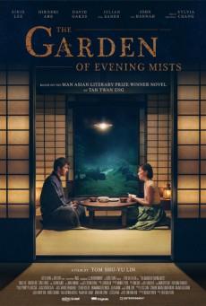 The Garden of Evening Mists (2019)  สวนฝันในม่านหมอก