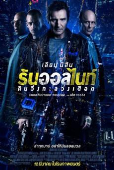 Run All Night (2015) คืนวิ่งทะลวงเดือด