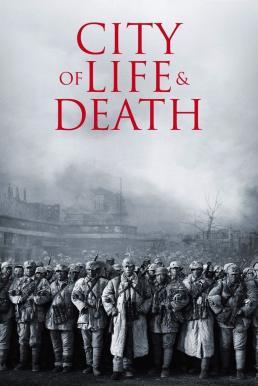 City of Life and Death (Nanjing! Nanjing!) (2009) นานกิง โศกนาฏกรรมสงครามมนุษย์
