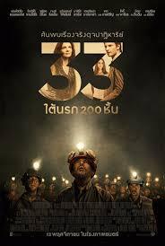 The 33 : 33 (2015) ใต้นรก 200 ชั้น