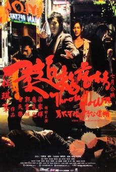 Throw Down (2004) คนจริง คู่ใหญ่