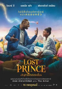 The Lost Prince (Le prince oublié) (2020) เจ้าชายตกกระป๋อง