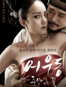 Er Woo Dong: Unattended Flower (2015) บุปผาเลือด
