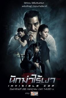 Invisible Cop (2020) นักฆ่าไร้เงา