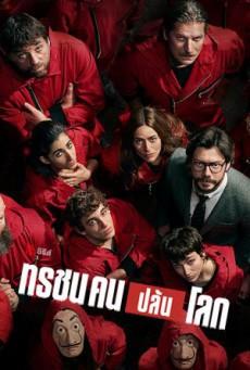 Money Heist (Season 4) ทรชนคนปล้นโลก