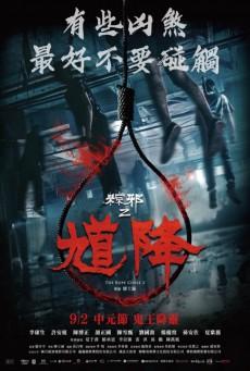 The Rope Curse 2 (2020) เชือกอาถรรพ์ 2